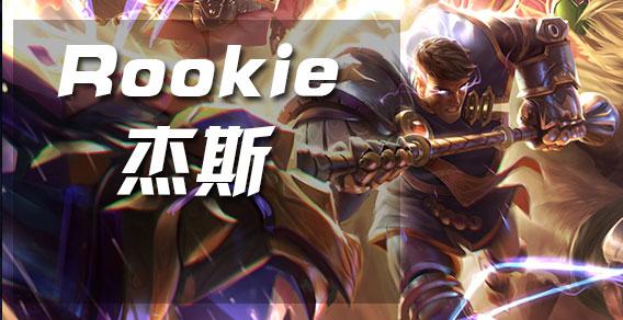 韩服王者:Rookie上单杰斯 线上无限单杀