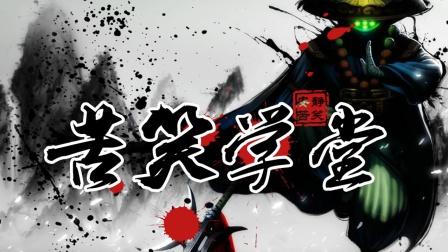 苦笑学堂:脏套路!上单惩戒武器