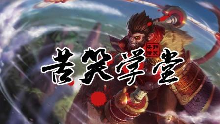 苦笑学堂:新版征服者 上单猴王站撸打法