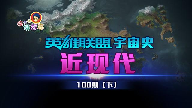 徐老师讲故事:英雄联盟宇宙史——近现代