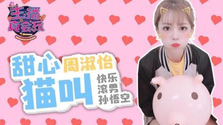 主播真会玩:甜心猫叫周淑怡 快乐滚男孙悟空