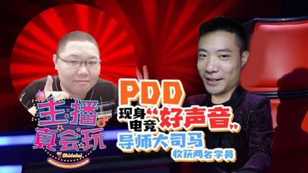 主播真会玩:骚猪PDD死歌开大再现江湖