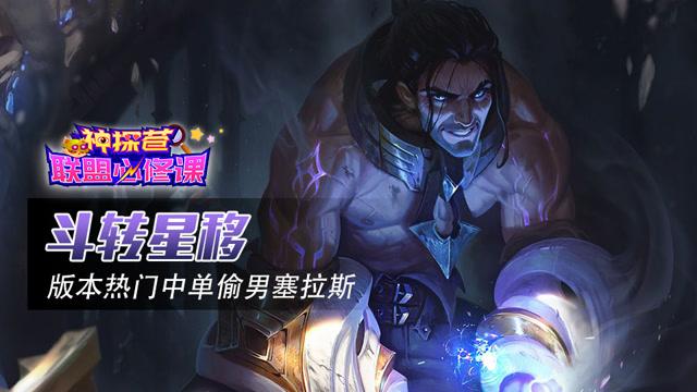 神探苍联盟必修课:斗转星移 版本热门中单偷男塞拉斯