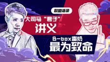 """联盟语录01:大司马""""君子""""讲义 B-box毒奶最为致命"""