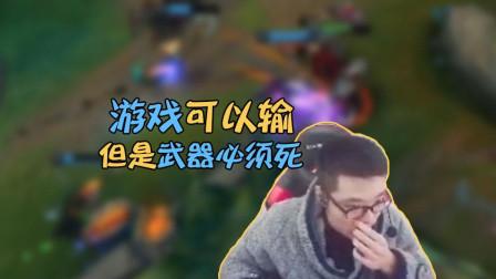 大司马:这把游戏可以输!但是武器必须死!