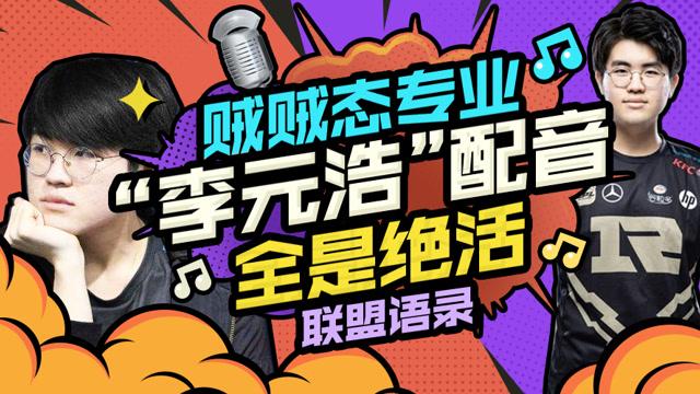 """联盟语录16:贼贼态绝活""""李元浩""""配音逗乐Meiko!"""
