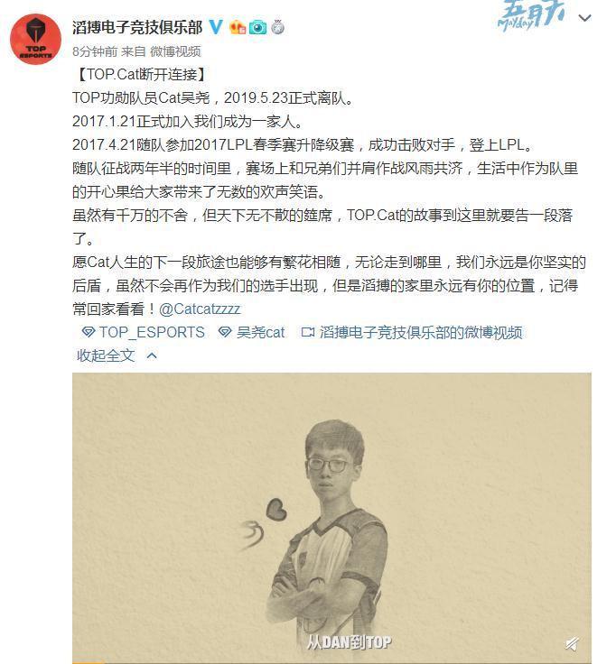 TOP官宣:TOP功勋队员Cat吴尧已离队!!
