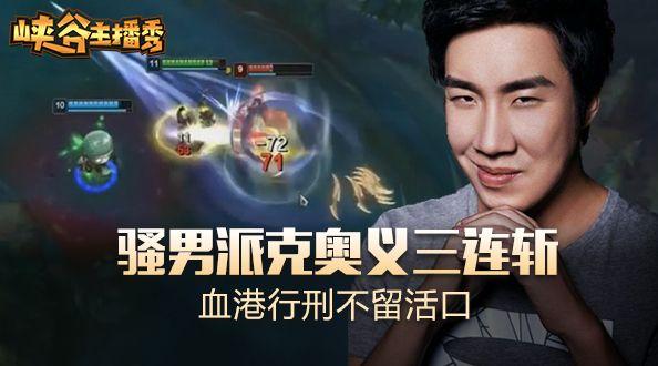 峡谷主播秀:骚男派克奥义三连斩 血港行刑不留活口