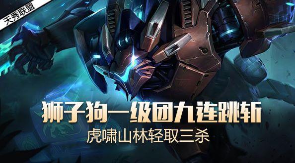 天秀联盟:狮子狗一级团九连跳斩 虎啸山林轻取三杀