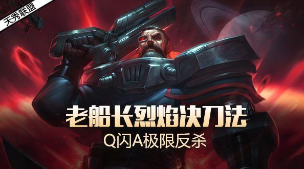 天秀联盟:老船长烈焰决刀法 Q闪A极限反杀