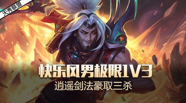 天秀联盟:快乐风男极限1V3 逍遥剑法豪取三杀