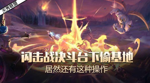 天秀联盟:闪击战决斗台下偷基地 居然还有这种操作