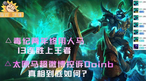 每日最主播:马超微博控诉Doinb,毒纪十三连胜上王者