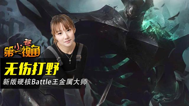 小苍第一视角:无伤打野 新版硬核Battle王金属大师