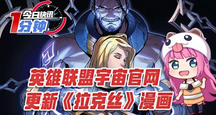 今日快讯:英雄联盟宇宙官网更新《拉克丝》漫画
