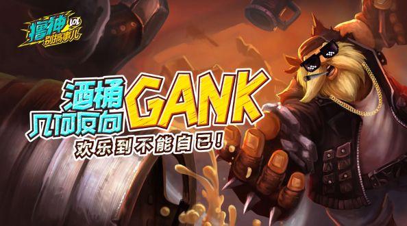 撸神别搞事儿:酒桶黑铁玩家反向Gank!
