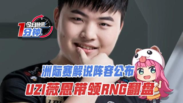 今日快讯:洲际赛解说阵容公布 Uzi薇恩带领RNG翻盘