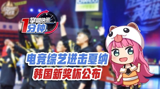 掌盟快讯:电竞综艺进击戛纳,韩国新奖杯公布
