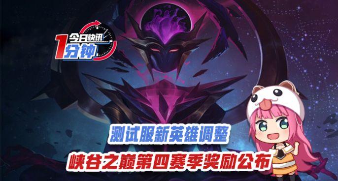 今日快讯:峡谷之巅第四赛季奖励公布,测试服新英雄调整