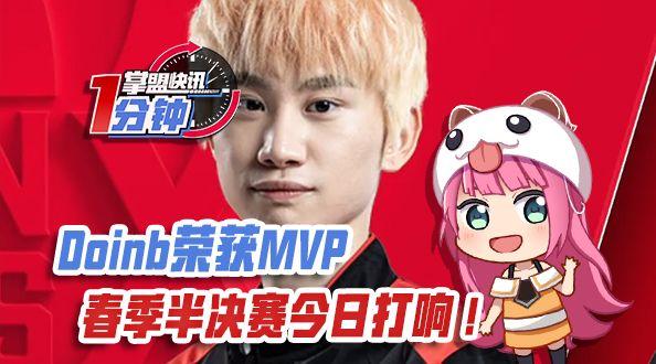掌盟快讯:Doinb荣获MVP,春季半决赛今日打响!