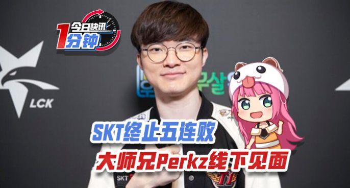 今日快讯:SKT终止五连败,大师兄Perkz线下见面