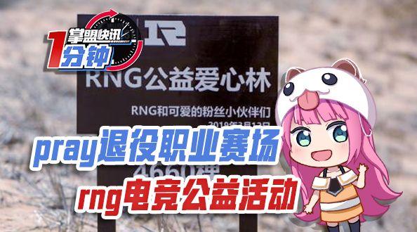 掌盟快讯:Pray退役职业赛场!Rng电竞公益活动
