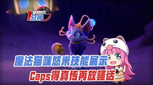掌盟快讯:魔法猫咪悠米技能展示,Caps得真传放骚话