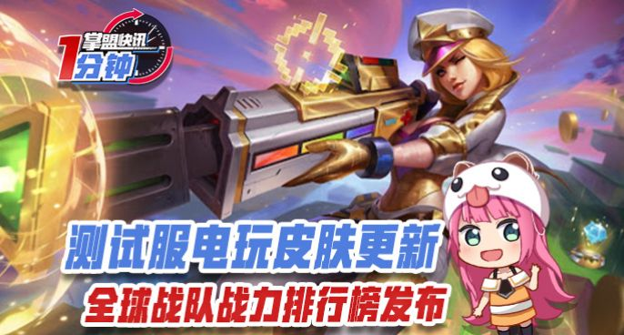 今日快讯:测试服电玩皮肤更新,全球战队战力排行榜发布