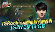 巅峰top5:IG Rookie 新版本 阿卡丽首秀 IG2比1拿下LGD