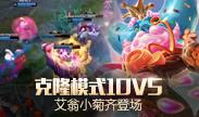 天秀联盟:克隆模式10V5 艾翁小菊齐登场