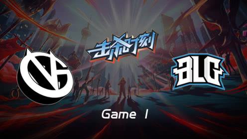 LPL击杀时刻W7D1 VG vs BLG 第1场 皇子大招EQ二连击飞四人