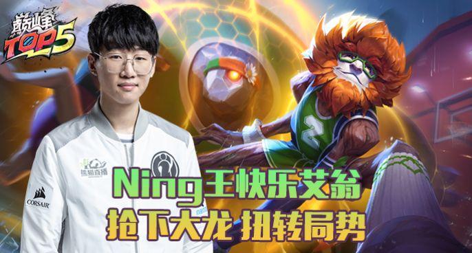 巅峰TOP5:Ning王快乐艾翁抢下大龙 扭转局势