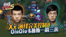 巅峰top5:Xx演绎完美控制链 QiuQiu韦鲁斯一箭三杀