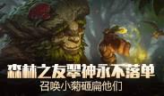 天秀联盟:森林之友翠神永不落单 召唤小菊砸扁他们