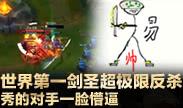 小鱼Top5:世界第一剑圣超极限反杀 秀的对手一脸懵逼