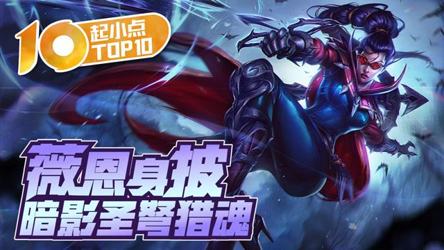 起小点TOP10:薇恩身披暗影圣弩猎魂