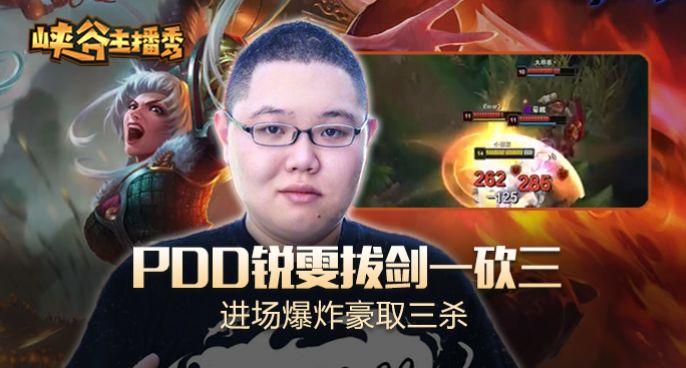 峡谷主播秀:PDD锐雯拔剑一砍三 进场爆炸豪取三杀