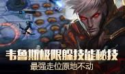 天秀联盟:韦鲁斯极限躲技能秘技