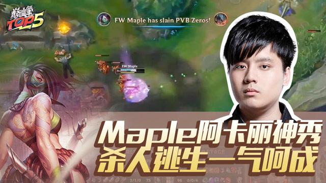 巅峰TOP5:Maple阿卡丽神秀 杀人逃生一气呵成