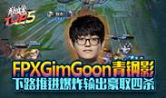 巅峰top5:FPXGimGoon 青钢影下路推进 爆炸输出豪取四杀