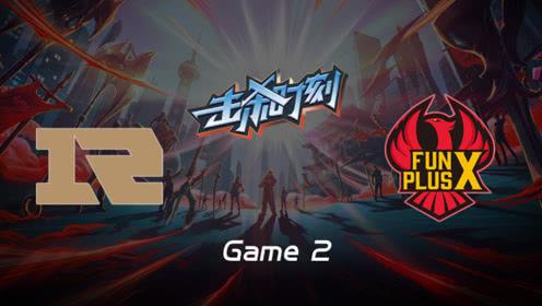 LPL击杀时刻W7D3 RNG vs FPX 第2场 波比大锤一挥敲飞三人