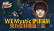 巅峰top5:WE Mystic 伊泽瑞尔 火力全开 收获三杀
