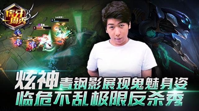 虎牙一周秀:炫神青钢影展现鬼魅身姿,临危不乱极限反杀秀!