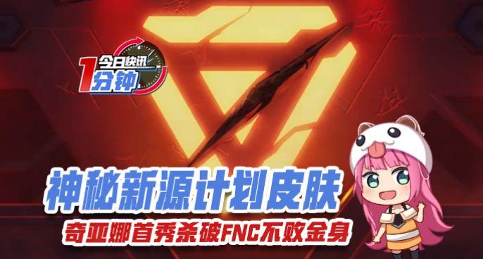 今日快讯:神秘新源计划皮肤,奇亚娜首秀杀破FNC不败金身