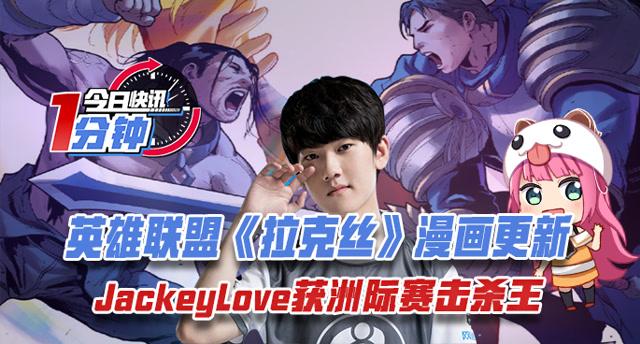 今日快讯:拉克丝漫画更新,JackeyLove洲际赛击杀王