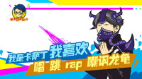 徐老师来巡山213:我是卡萨丁 我喜欢唱 跳 rap 嘲讽龙龟