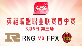 2019LPL春季赛3月6日RNG vs FPX第3局比赛回放