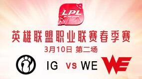 2019LPL春季赛3月10日IG vs WE第2局比赛回放