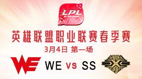 2019LPL春季赛3月4日WE vs SS第1局比赛回放