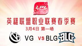 2019LPL春季赛3月4日VG vs BLG第1局比赛回放
